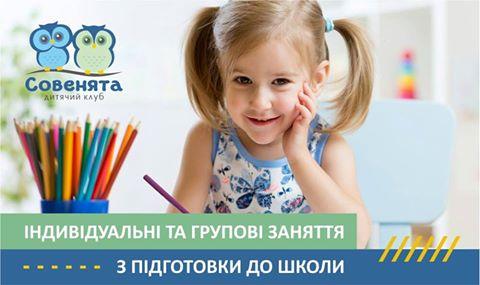 pidgotovka-do-shkoly-kartinka